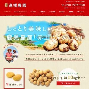 鹿児島県産のじゃがいも通販サイト【高橋農園】