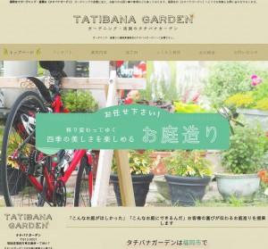 福岡市でガーデニング・造園は【タチバナガーデン】