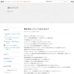 淳blog