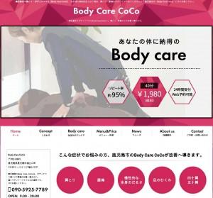鹿児島市で肩こり・ボディケアなら【Body Care CoCo】