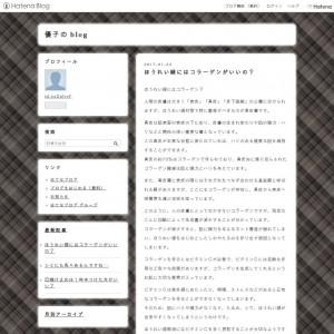 優子Diary