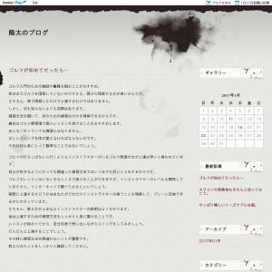 隆太の日記