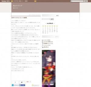 隆太blog