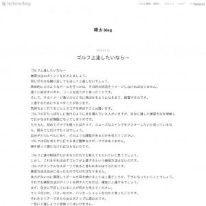 隆太Diary