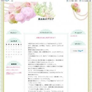 真由美の日記