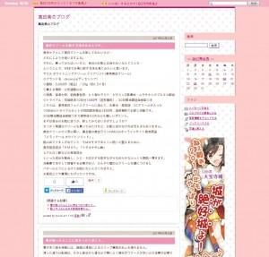 真由美blog