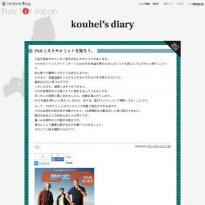 芳恵Diary