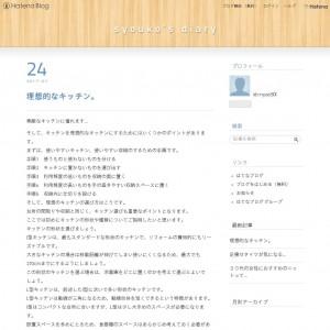 翔子Diary