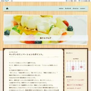 翔子のブログ