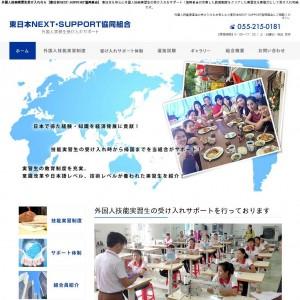 東日本NEXT・SUPPORT協同組合