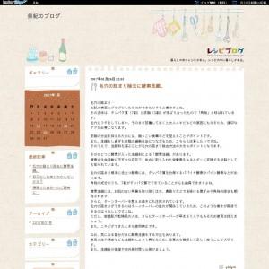 美紀Diary