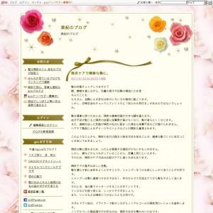 美紀のブログ