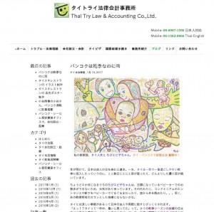 タイ 文化・アート・社会・生活 情報 ブログ - タイ トライ法律会計事務所