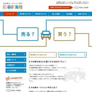 大阪市で中古車買取なら中古車オークション代行【60'海陸】