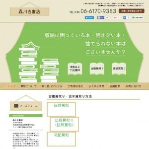 森川古書店