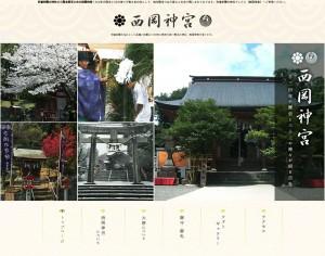 安産祈願の神社なら熊本県宇土市の西岡神宮