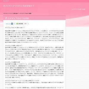 ホスピピュア.com