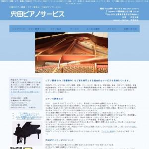 宍田ピアノサービス