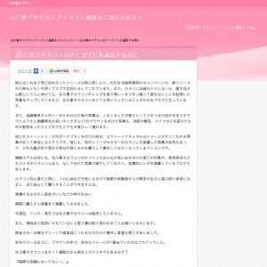 北川景子カラコン.biz