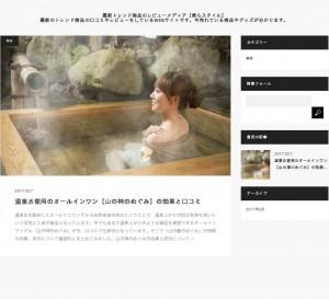 最新トレンド商品のレビューメディア【美らスタイル】