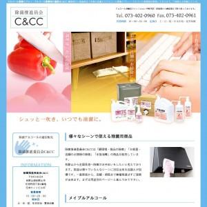 アルコール除菌スプレー・アルコール除菌剤の通販はC&CC
