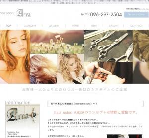 キッズルーム完備の美容室なら熊本市東区【hair salon Area】