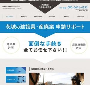茨城で建設業許可・産業廃棄物許可なら【須藤雅俊行政書士事務所】