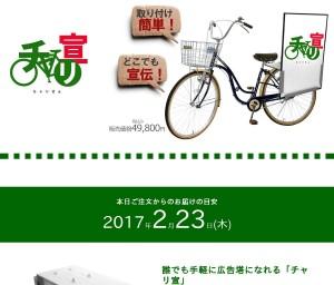 自転車看板広告のチャリ宣
