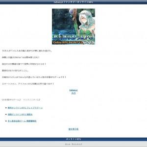 Infinity2 ファンタジーオンラインRPG