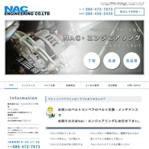 株式会社 NAC・エンジニアリング