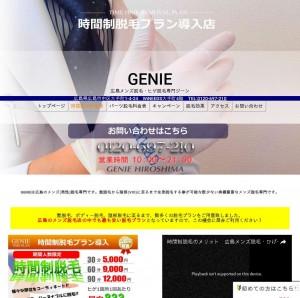 広島メンズ脱毛・ひげ脱毛専門GENIE(ジーン)