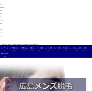 ひげ脱毛ランキング!(広島編)