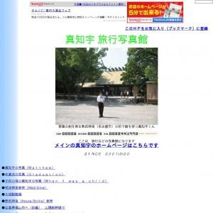 増田真知宇 ますだまちう 真知宇 先生の写真館ホームページ 同志社卒 模試偏差値94 海上自衛隊幹部候補生試験合格