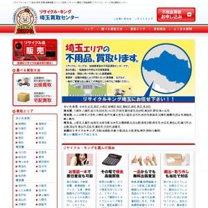 リサイクルキング埼玉