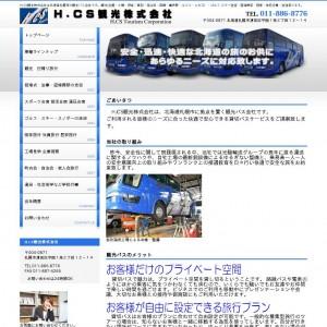 北海道札幌の観光バス HCS観光