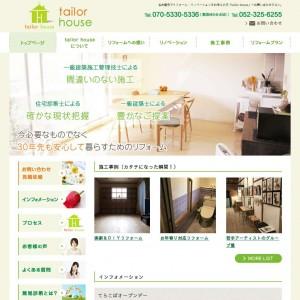 リノベーション・リフォームで快適な住まいを!ご相談は名古屋市tailor houseまで
