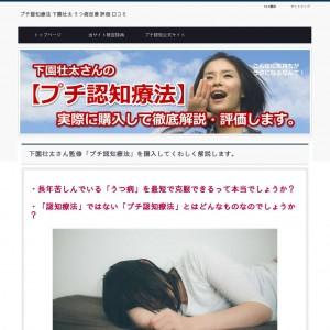 プチ認知療法 下園壮太のうつ病改善【購入レビュー】評判と効果