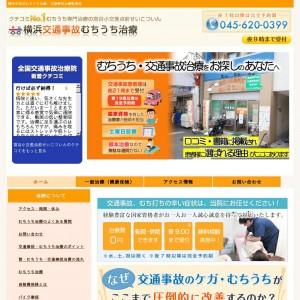 横浜市西区 むちうち治療なら宮谷小交差点前せいこついん