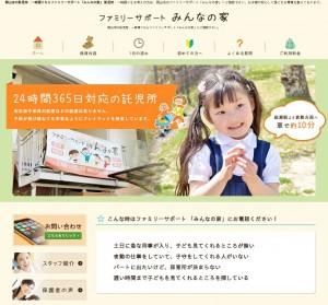 岡山市の託児所・一時預りならファミリーサポート「みんなの家」