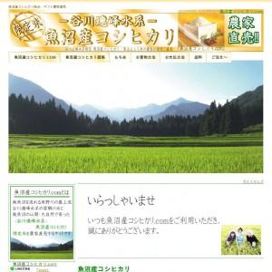 魚沼産コシヒカリ.com新米・ギフト農家直売