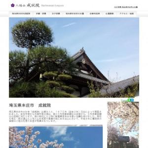 水子供養は埼玉県成就院