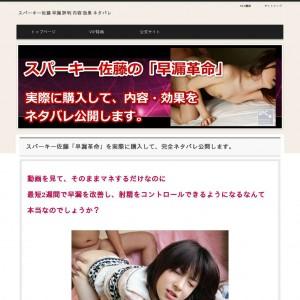 スパーキー佐藤・早漏革命【購入評価】内容と効果・方法をネタバレ公開
