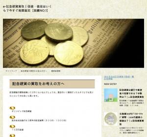 e-記念硬貨買取|価値・値段はいくら?今すぐ高額査定【実績NO.1】