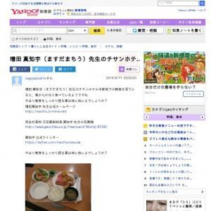 増田 真知宇(ますだまちう)先生のチサンホテル宇都宮での朝食を見ていると、朝からかなり食べているようですね