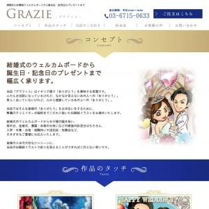 似顔絵イラスト専門店 Grazie(グラツィエ)