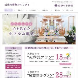 福岡県田川郡|安心予算の家族葬なら【近未来葬祭おくりびと】