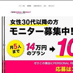 大阪の格安パーソナルトレーニングジムで健康的にダイエット「PERSONAL RESULT」