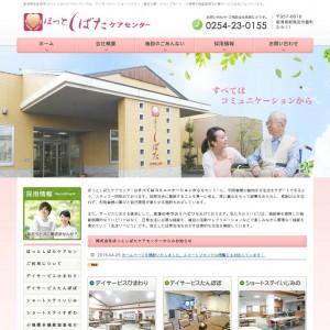 デイサービス・介護施設なら新潟県新発田市【ほっとしばたケアセンター】