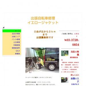 自転車修理のホームページ