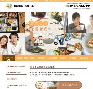 全国対応!冷凍惣菜・冷凍弁当の宅配【元気一番!】